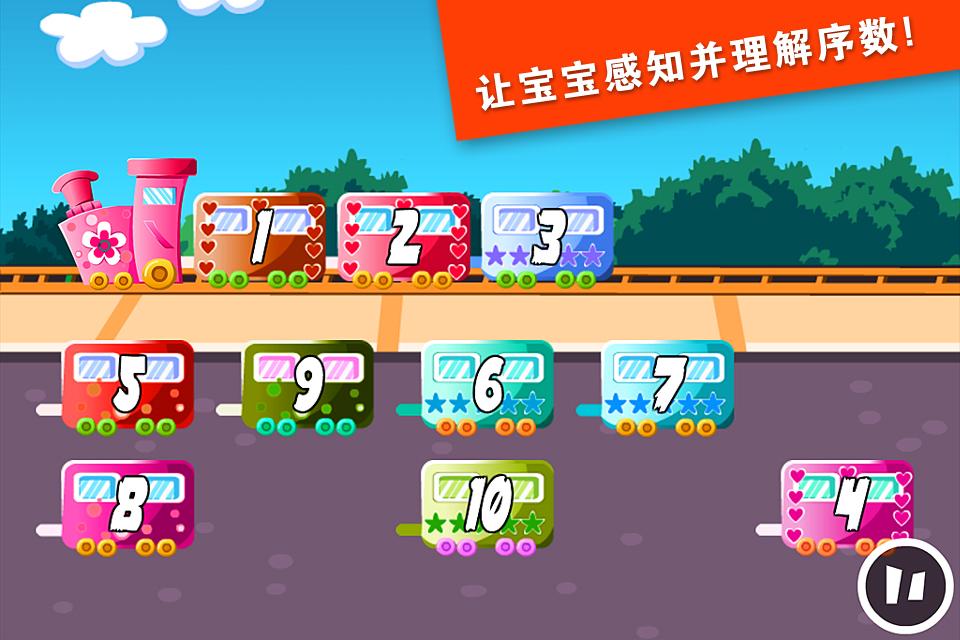 幼儿数学游戏-数字排队