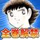全巻解禁!キャプテン翼、地獄先生ぬ〜べ〜、JIN-仁-、臏〜孫子異伝〜 by グランドジャンプ